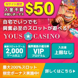 ユースカジノ <entitel>YOUS CASINO</entitel> 2
